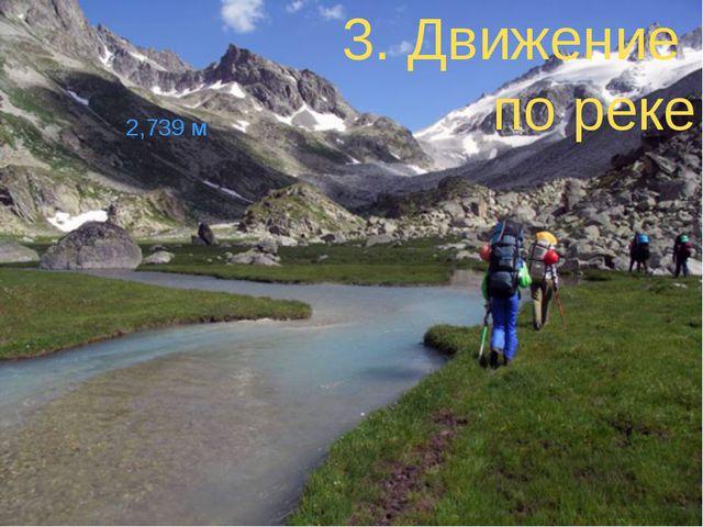 3. Движение по реке 2,739 м