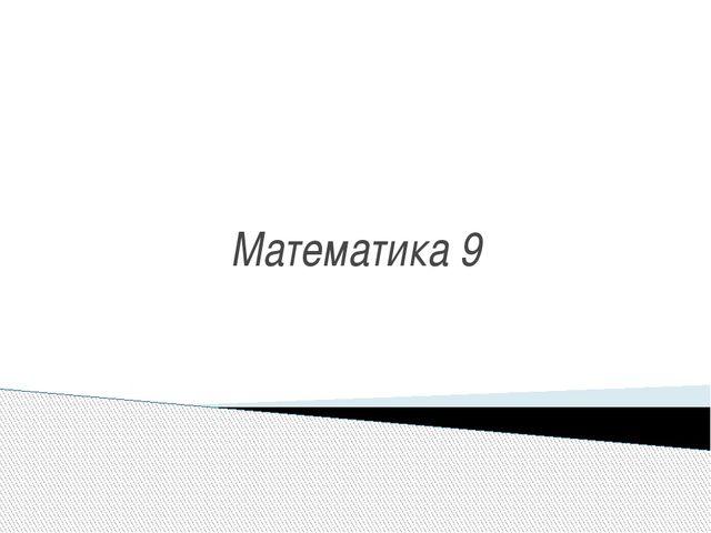 Математика 9