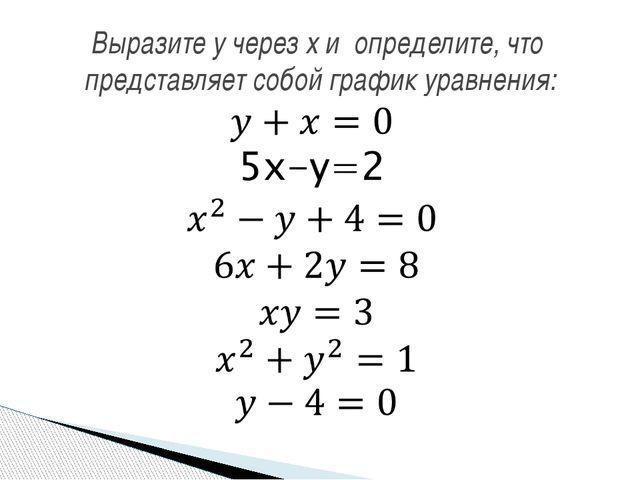 Выразите y через x и определите, что представляет собой график уравнения: