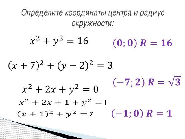 Определите координаты центра и радиус окружности: