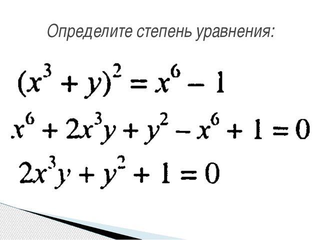 Определите степень уравнения: