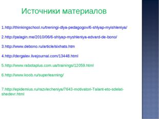 Источники материалов http://thinkingschool.ru/treningi-dlya-pedagogov/6-shly