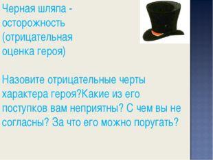 Черная шляпа - осторожность (отрицательная оценка героя) Назовите отрицательн