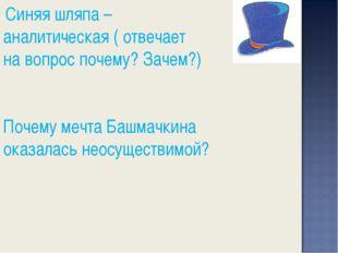Синяя шляпа – аналитическая ( отвечает на вопрос почему? Зачем?) Почему мечт