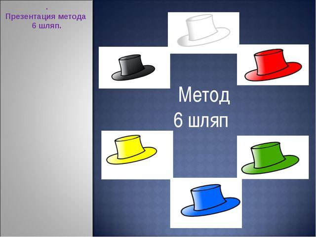 Метод 6 шляп . Презентация метода 6 шляп.