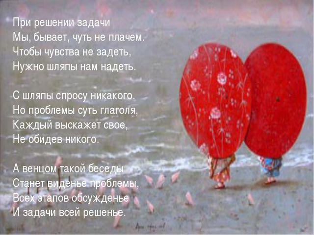 При решении задачи Мы, бывает, чуть не плачем. Чтобы чувства не задеть, Нужно...