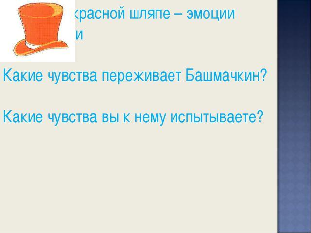 В красной шляпе – эмоции эмоции Какие чувства переживает Башмачкин? Какие чу...