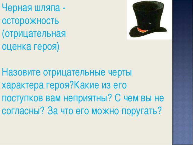 Черная шляпа - осторожность (отрицательная оценка героя) Назовите отрицательн...