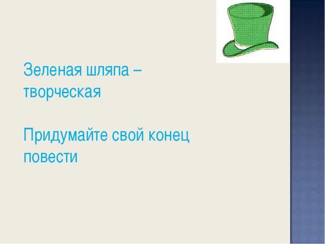 Зеленая шляпа – творческая Придумайте свой конец повести