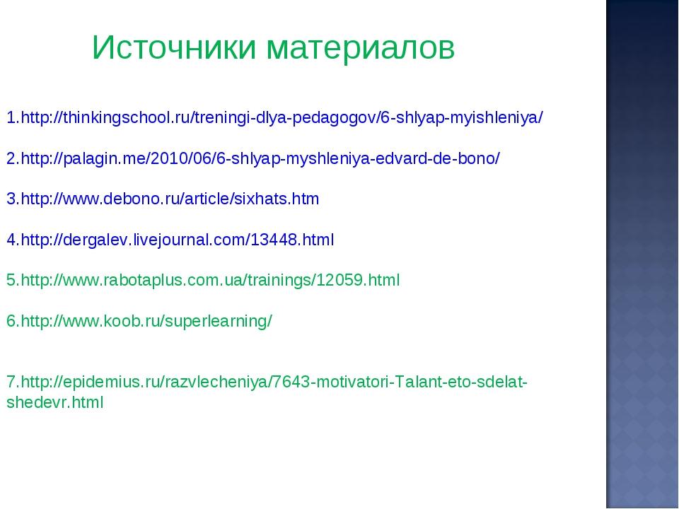 Источники материалов http://thinkingschool.ru/treningi-dlya-pedagogov/6-shly...