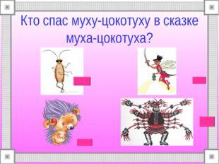 Кто спас муху-цокотуху в сказке муха-цокотуха?