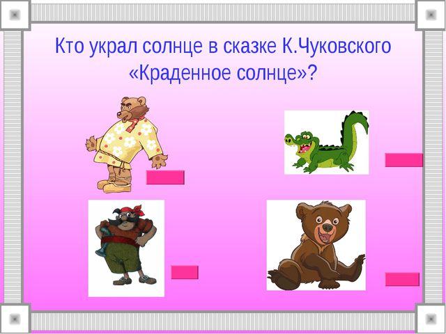 Кто украл солнце в сказке К.Чуковского «Краденное солнце»?