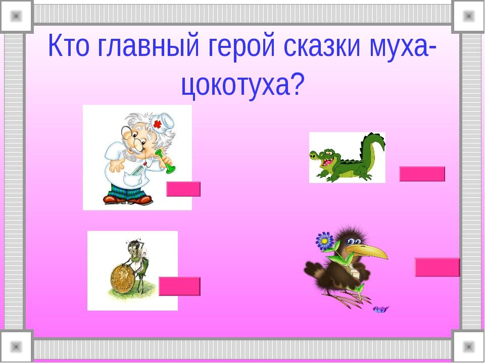 Кто главный герой сказки муха-цокотуха?