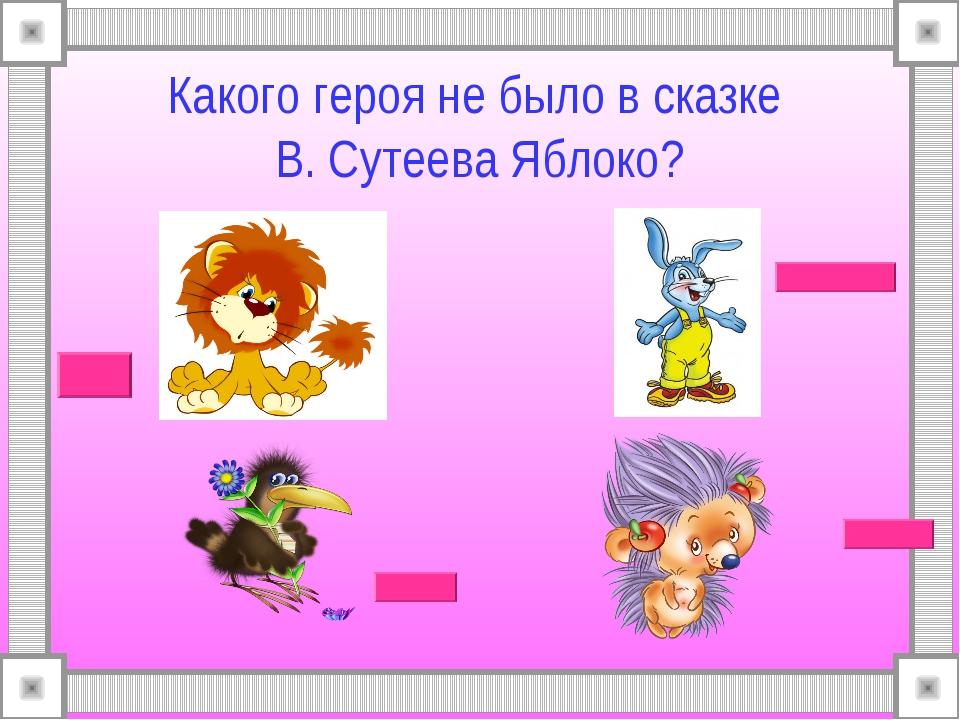 Какого героя не было в сказке В. Сутеева Яблоко?