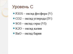 Уровень С P2O5 – оксид фосфора (V) CO2 – оксид углерода (IV) SO3 – оксид серы
