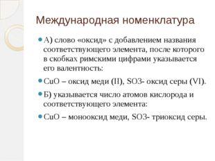 Международная номенклатура А) слово «оксид» с добавлением названия соответств