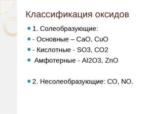 Классификация оксидов 1. Солеобразующие: - Основные – СаО, СuO - Кислотные -
