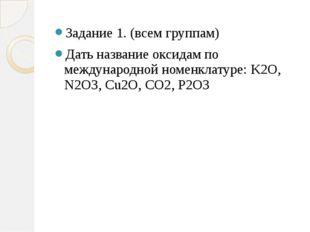 Задание 1. (всем группам) Дать название оксидам по международной номенклатур