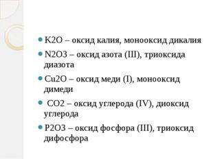 K2O – оксид калия, монооксид дикалия N2O3 – оксид азота (III), триоксида диа