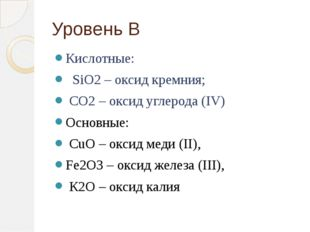 Уровень В Кислотные: SiO2 – оксид кремния; СО2 – оксид углерода (IV) Основные