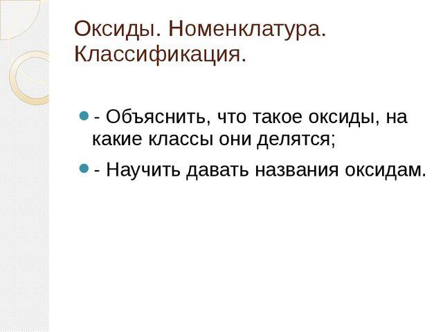 Оксиды. Номенклатура. Классификация. - Объяснить, что такое оксиды, на какие...