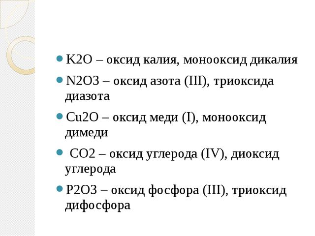 K2O – оксид калия, монооксид дикалия N2O3 – оксид азота (III), триоксида диа...