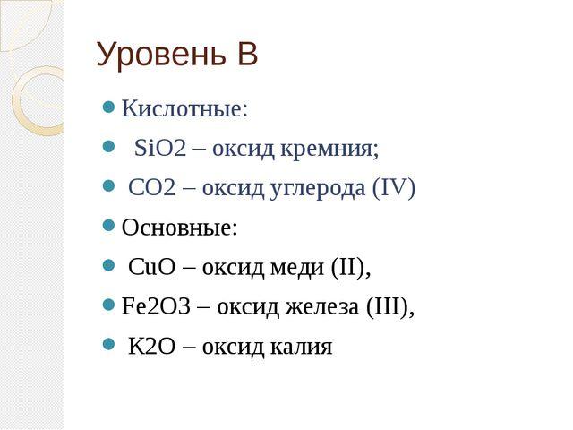 Уровень В Кислотные: SiO2 – оксид кремния; СО2 – оксид углерода (IV) Основные...