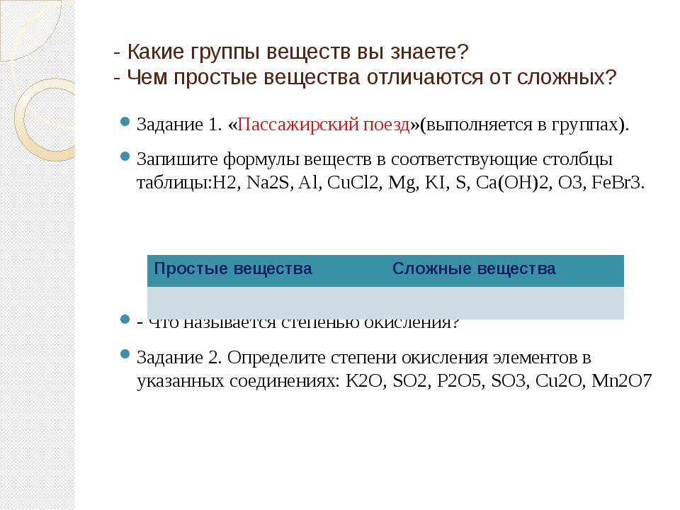 - Какие группы веществ вы знаете? - Чем простые вещества отличаются от сложны...