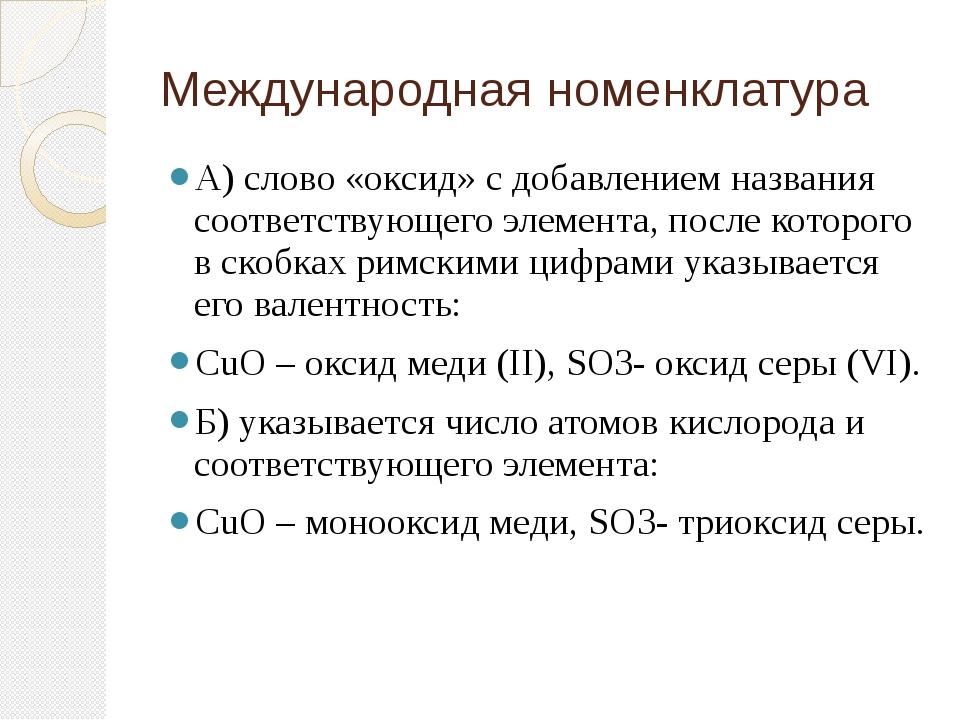 Международная номенклатура А) слово «оксид» с добавлением названия соответств...
