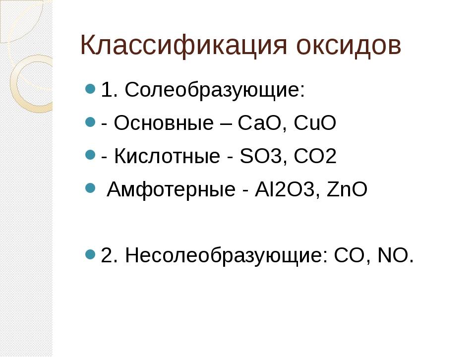 Классификация оксидов 1. Солеобразующие: - Основные – СаО, СuO - Кислотные -...