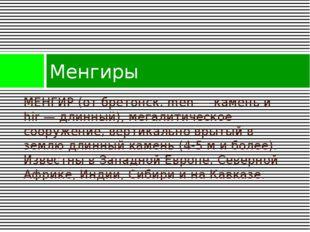 МЕНГИР (от бретонск. men — камень и hir — длинный), мегалитическое сооружение