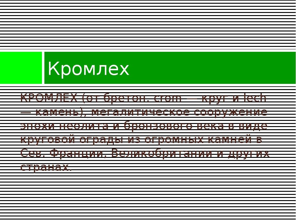 КРОМЛЕХ (от бретон. crom — круг и lech — камень), мегалитическое сооружение э...