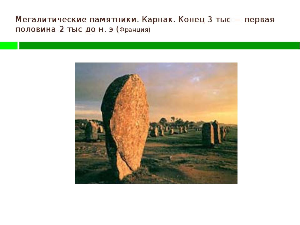Мегалитические памятники. Карнак. Конец 3 тыс — первая половина 2 тыс до н. э...