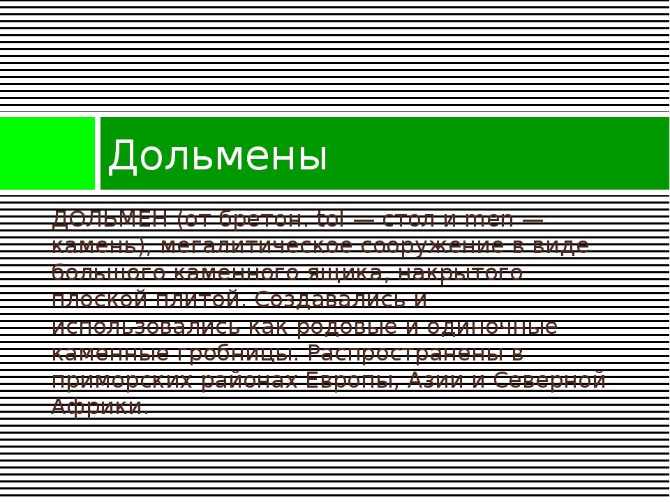 ДОЛЬМЕН (от бретон. tol — стол и men — камень), мегалитическое сооружение в в...