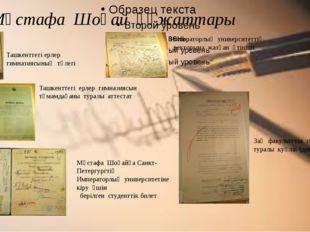 Мұстафа Шоқай құжаттары Мұстафа Шоқайға Санкт-Петергургтің Императорлық унив