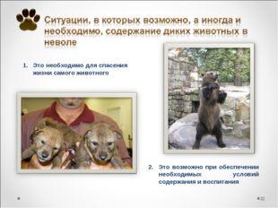 1.Это необходимо для спасения жизни самого животного * 2.Это возможно при о