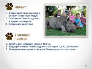 Дикие животные, жившие в семьях известных людей Обитатели Ленинградского и др