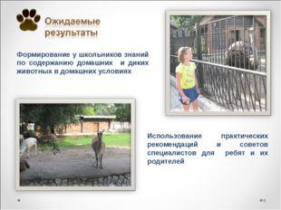 Формирование у школьников знаний по содержанию домашних и диких животных в до