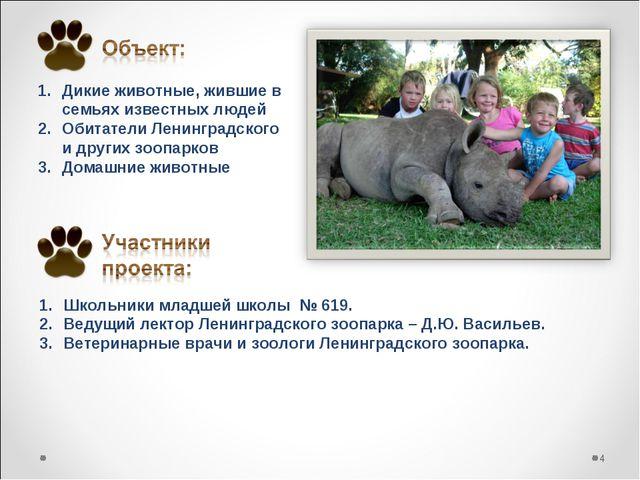 Дикие животные, жившие в семьях известных людей Обитатели Ленинградского и др...