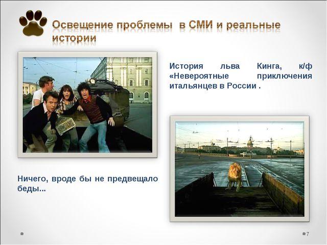 История льва Кинга, к/ф «Невероятные приключения итальянцев в России . Ничего...