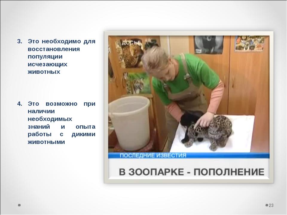 3.Это необходимо для восстановления популяции исчезающих животных * 4.Это в...