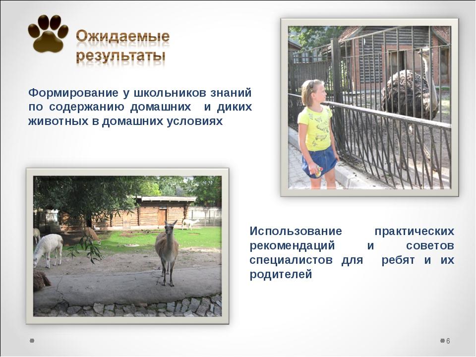 Формирование у школьников знаний по содержанию домашних и диких животных в до...