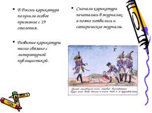 В России карикатура получила особое признание с 19 столетия. Развитие карикат