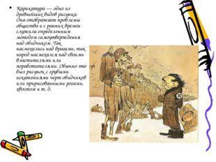 Карикатура — одно из древнейших видов рисунка. Она отображает проблемы общест
