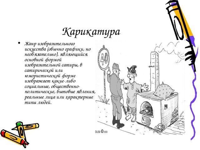 Карикатура Жанр изобразительного искусства (обычно графики, но необязательно)...