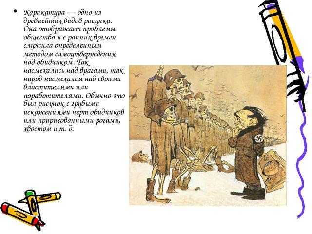 Карикатура — одно из древнейших видов рисунка. Она отображает проблемы общест...