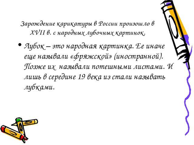 Зарождение карикатуры в России произошло в XVII в. с народных лубочных картин...