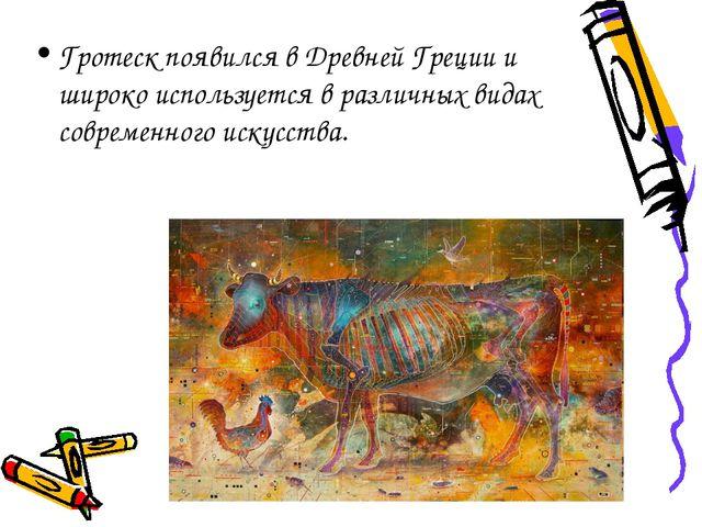Гротеск появился в Древней Греции и широко используется в различных видах сов...