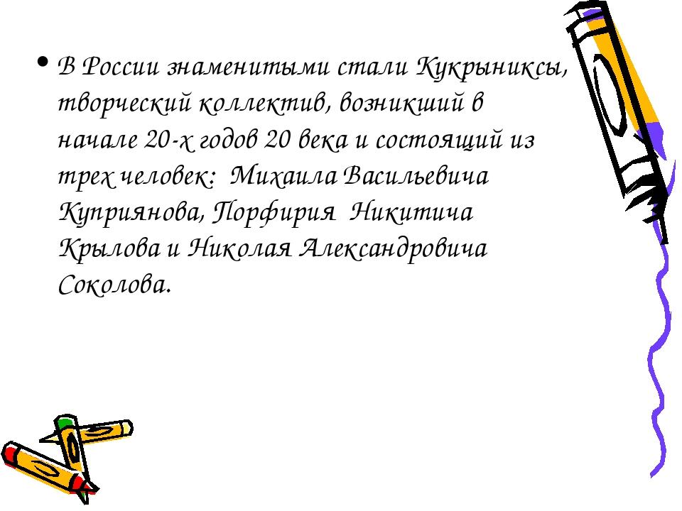 В России знаменитыми стали Кукрыниксы, творческий коллектив, возникший в нача...
