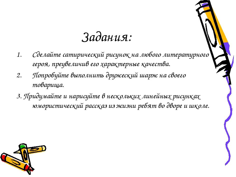 Задания: Сделайте сатирический рисунок на любого литературного героя, преувел...